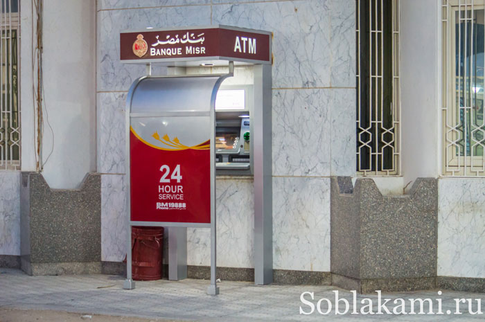 банкоматы для снятия наличных и обмена денег в Египте, фото