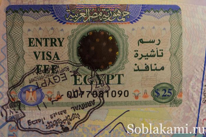 египетская виза в паспорте, 2017, фото