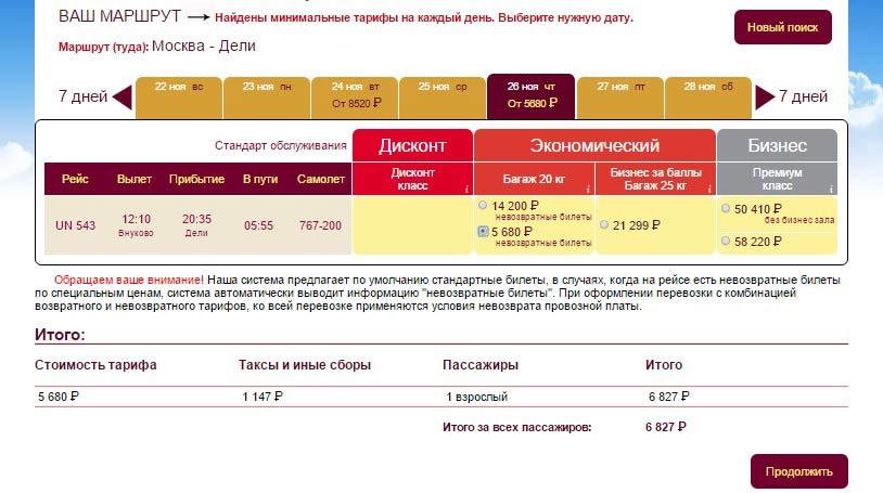 Аэропорт Пулково Санкт Петербург расписание самолетов