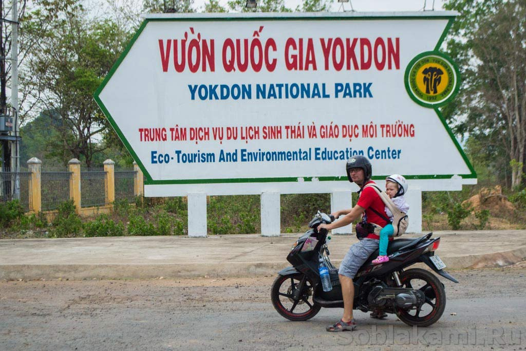 Yokdon, National park Vietnam, Йокдон - национальный парк Вьетнама