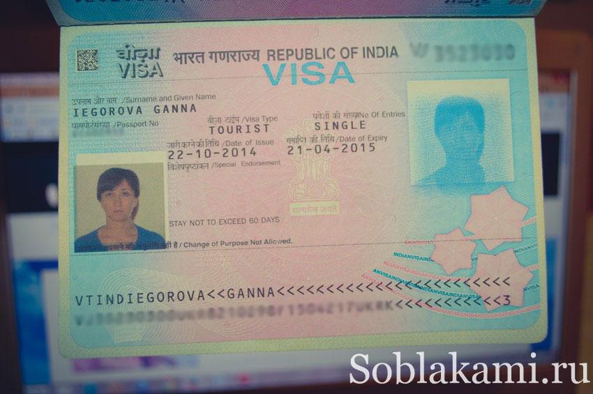 Виза в Индию в Киеве для украинцев и россиян