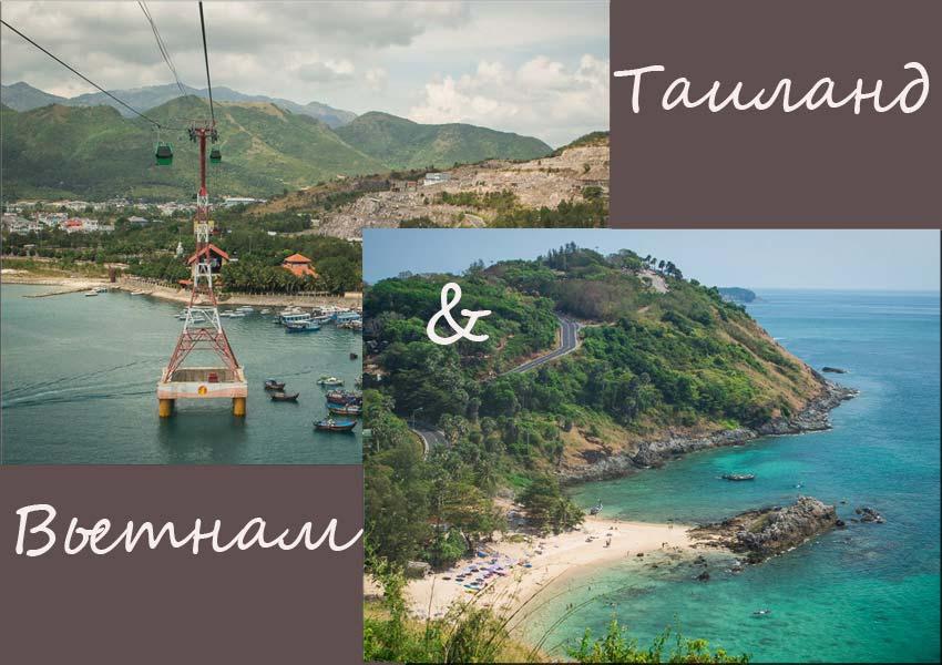 Таиланд или Вьетнам: какой тур выбрать