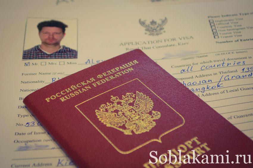 Виза в Таиланд в Киеве: сколько стоит, как сделать