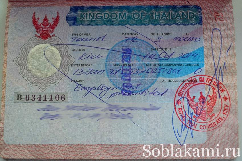 Таиланд борется с зимовщиками: новые правила въезда в страну