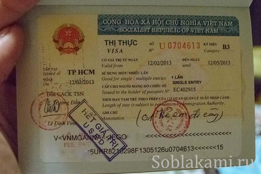 Как сделать визу в азиатскую страну самостоятельно, без посредников